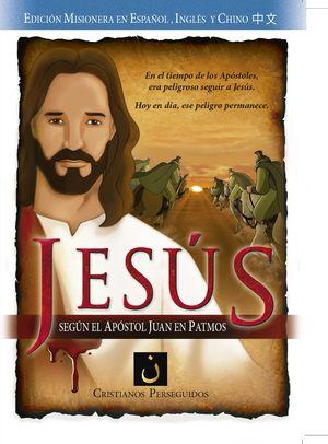 JESÚS, SEGÚN EL APÓSTOL JUAN EN PATMOS (DVD)